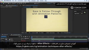 آموزش انیمیشن سازی در افترافکت – After Effects