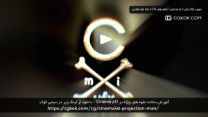 آموزش ساخت جلوه های ویژه در Cinema 4D
