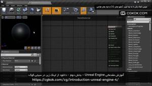 آموزش مقدماتی Unreal Engine – بخش دوم