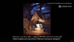 آموزش طراحی صحنه داخلی با 3ds max و مارولوس