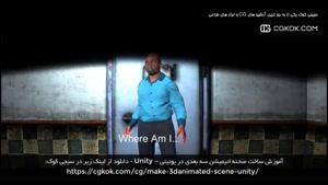 آموزش ساخت صحنه انیمیشن سه بعدی در یونیتی – Unity