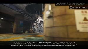 آموزش ایجاد محیط با آنریل انجین – Unreal Engine