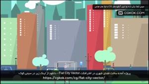 پروژه آماده ساخت فضای شهری در افترافکت Flat City Vector