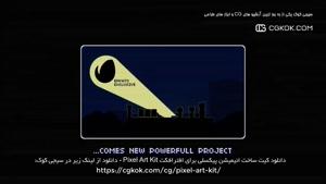 دانلود کیت ساخت انیمیشن پیکسلی برای افترافکت Pixel Art Kit