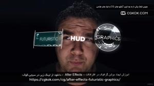 آموزش ایجاد موشن گرافیک در افترافکت – After Effects