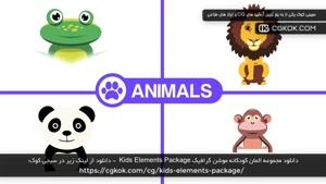 دانلود مجموعه المان کودکانه موشن گرافیک Kids Elements Packag