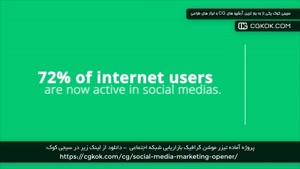 پروژه آماده تیزر موشن گرافیک بازاریابی شبکه اجتماعی