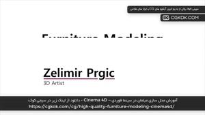 آموزش مدل سازی مبلمان در سینما فوردی – Cinema 4D