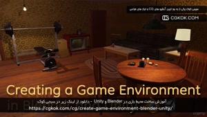 آموزش ساخت محیط بازی در Blender و Unity