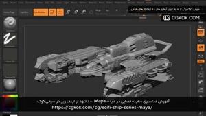آموزش مدلسازی سفینه فضایی در مایا – Maya