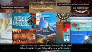 آموزش افترافکت برای طراحی گرافیک