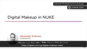 آموزش آرایش دیجیتال در نرم افزار Nuke
