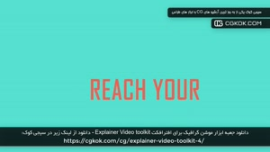 دانلود جعبه ابزار موشن گرافیک برای افترافکت Explainer Video
