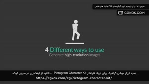 جعبه ابزار موشن گرافیک برای ایجاد کاراکتر Pictogram Characte