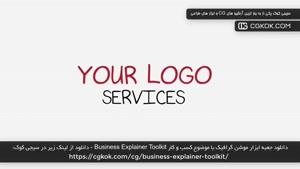 دانلود جعبه ابزار موشن گرافیک با موضوع کسب و کار Business Ex