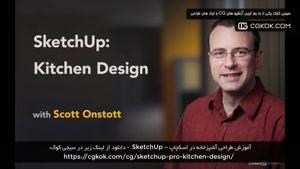 آموزش طراحی آشپزخانه در اسکچاپ – SketchUp