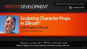 آموزش اسکالپ کاراکتر در ZBrush