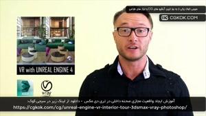 آموزش ایجاد واقعیت مجازی صحنه داخلی در تری دی مکس
