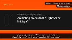آموزش انیمیت صحنه مبارزه در Maya