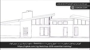 آموزش نرم افزار اسکچاپ 2019 – اصول و مبانی SketchUp 2019