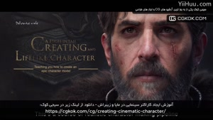 آموزش ایجاد کاراکتر سینمایی در مایا و زیبراش