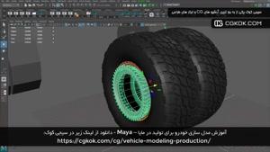 آموزش مدل سازی خودرو برای تولید در مایا – Maya