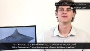 آموزش طراحی نمای ساختمان ارگانیک در راینو – Rhino