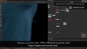 آموزش جلوه های ویژه فیلم Race در Nuke