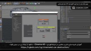 آموزش شبیه ساری تخریب ماشین در سینما فوردی – Cinema 4D