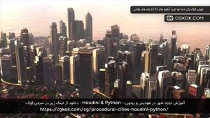 آموزش ایجاد شهر در هودینی و پیتون – Houdini & Python