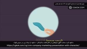 دانلود کیت ساخت آگهی تبلیغاتی در افترافکت با کاراکتر