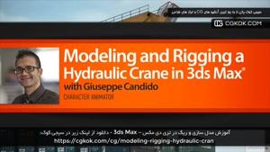 آموزش مدل سازی و ریگ در تری دی مکس – 3ds Max