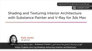 آموزش شیدینگ و تکسچرینگ صحنه داخلی با Substance Painter