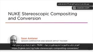 آموزش ترکیب و کامپوزیت استریوسکوپی در نیوک – Nuke