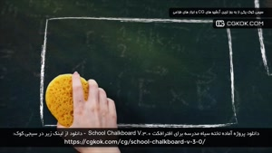 دانلود پروژه آماده تخته سیاه مدرسه برای افترافکت School Chal