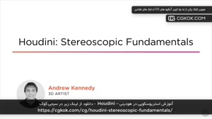 آموزش استریوسکوپی در هودینی – Houdini