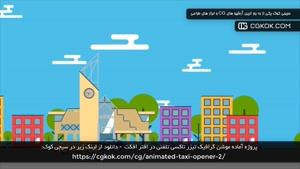 پروژه آماده موشن گرافیک تیزر تاکسی تلفنی در افتر افکت