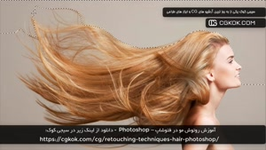 آموزش روتوش مو در فتوشاپ – Photoshop