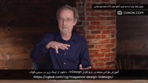 آموزش طراحی مجله در نرم افزار InDesign
