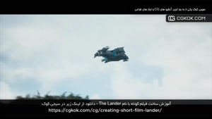 آموزش ساخت فیلم کوتاه با نام The Lander