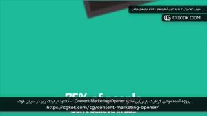 پروژه آماده موشن گرافیک بازاریابی محتوا Content Marketing Op