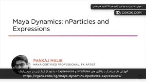 آموزش مایا دینامیک با پلاگین های nParticles و Expressions