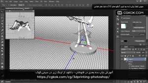 آموزش چاپ سه بعدی در فتوشاپ
