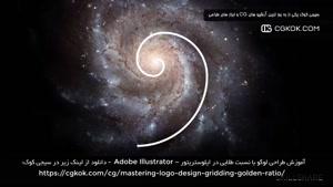 آموزش طراحی لوگو با نسبت طلایی در ایلوستریتور – Adobe Illust