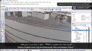 آموزش ایجاد سایت معماری در Rhino