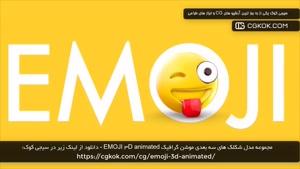 مجموعه مدل شکلک های سه بعدی موشن گرافیک EMOJI 3D animated