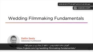 آموزش فیلم سازی