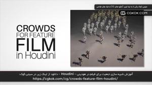 آموزش شبیه سازی جمعیت برای فیلم در هودینی – Houdini