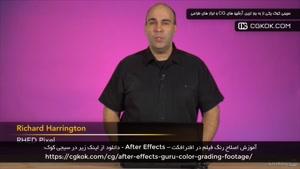 آموزش اصلاح رنگ فیلم در افترافکت – After Effects