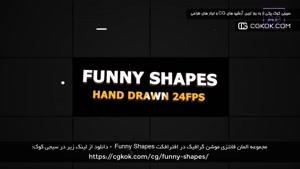 مجموعه المان فانتزی موشن گرافیک در افترافکت Funny Shapes